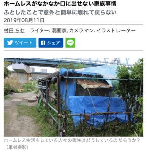 東洋経済ONLINE・ホームレスがなかなか口に出せない家族事情