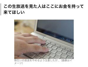 JCASTニュース・「ネットで物乞いして書類送検」にビックリ
