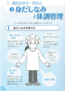 一般社団法人日本家政学会・炊き出し衛生マニュアル