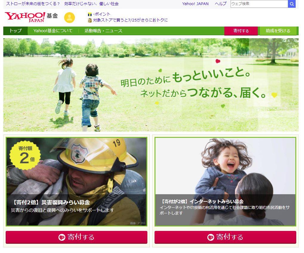 NPO法人:Yahoo!基金に寄付ができる